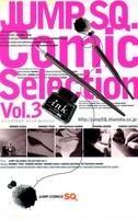 【クリックで詳細表示】【コミック】ジャンプSQ.-ジャンプスクエア- Comic Selection Vol.3