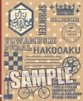【グッズ-ファイル】弱虫ペダル GRANDE ROAD フォトコレクションフォルダ 箱根学園