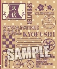 【グッズ-ファイル】弱虫ペダル GRANDE ROAD フォトコレクションフォルダ 京都伏見高校