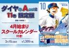 【コミック】ダイヤのA act2(11) 限定版