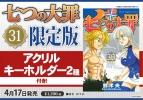 【コミック】七つの大罪(31) 限定版
