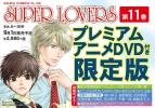 【コミック】SUPER LOVERS(11) プレミアムアニメDVD付き限定版