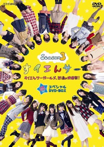 900【DVD】TV すイエんサー Season3 すイエんサーガールズ、怒涛の快進撃!