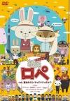 【DVD】映画 紙兎ロペ つか、夏休みラスイチってマジっすか!? 通常版