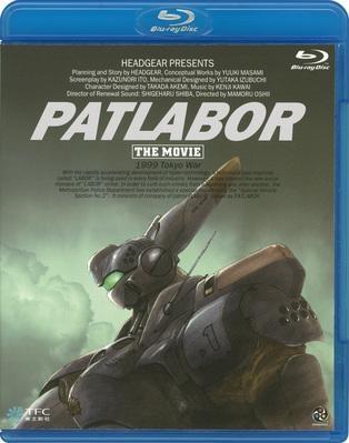 【Blu-ray】劇場版 機動警察パトレイバー