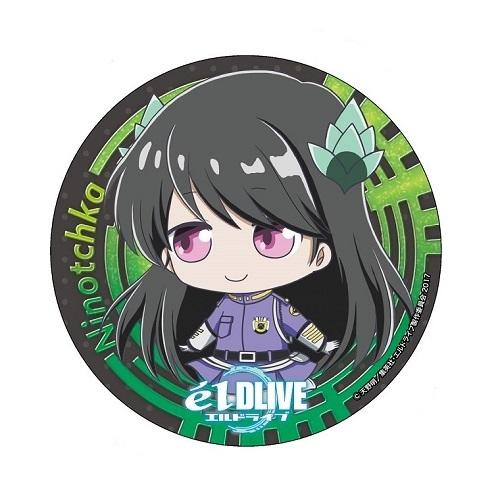エルドライブ【elDLIVE】 きゃらみゅ缶バッジ ニノチカ