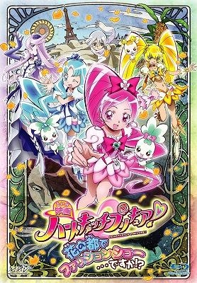 【Blu-ray】映画 ハートキャッチプリキュア! 花の都でファッションショー・・・ですか!? 特装版