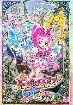 【DVD】映画 ハートキャッチプリキュア! 花の都でファッションショー・・・ですか!? 通常版