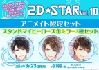 【ムック】2D☆STAR Vol.10 アニメイト限定セット【スタンドマイヒーローズ缶ミラー3種セット付き】