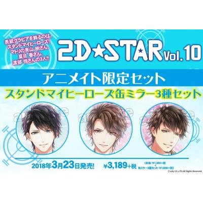 2D☆STAR Vol.10 アニメイト限定セット【スタンドマイヒーローズ缶ミラー3種セット付き】