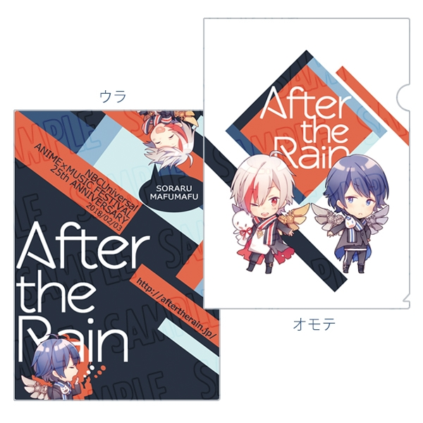 【グッズ-クリアファイル】After the Rain(そらる×まふまふ) クリアファイル