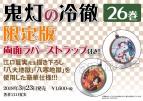 【コミック】鬼灯の冷徹(26) 限定版
