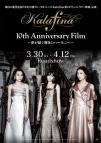 【チケット】Kalafina 10th Anniversary Film ~夢が紡ぐ輝きのハーモニー~