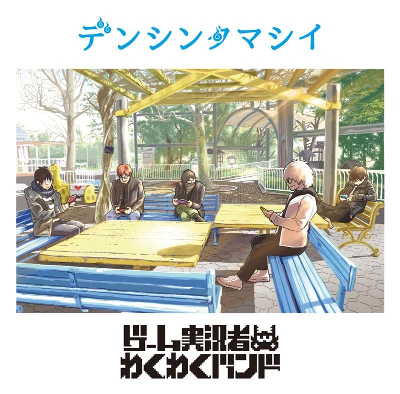 【主題歌】TV BORUTO-ボルト- NARUTO NEXT GENERATIONS ED「デンシンタマシイ」/ゲーム実況者わくわくバンド 通常盤
