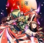 【主題歌】TV 牙狼 -紅蓮ノ月- ED「花蓮」/三狐神囃子