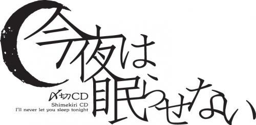 ドラマCD】〆切CD 今夜は眠らせ...