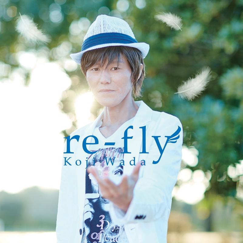【アルバム】和田光司/re-fly