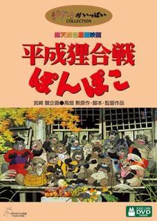 【DVD】平成狸合戦ぽんぽこ