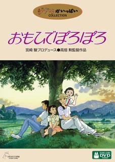 【DVD】おもひでぽろぽろ