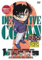 900【DVD】TV 名探偵コナン PART 22 Vol.2