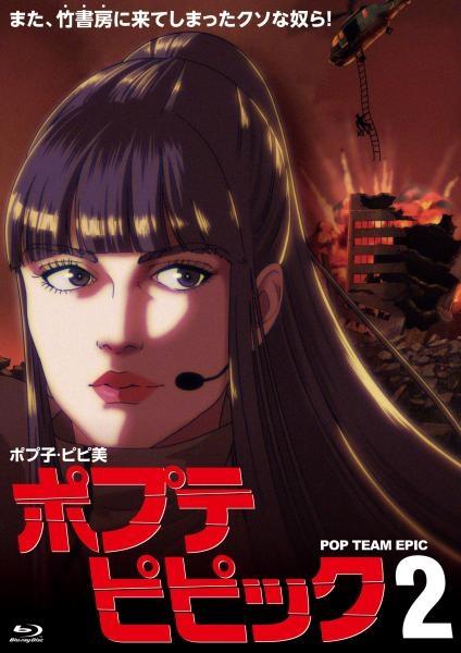 【Blu-ray】TV ポプテピピック vol.2