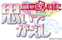 アニメイトオンラインショップ900【Win】三国恋戦記 オトメの兵法! 思い出がえし 完全限定生産初回特典版
