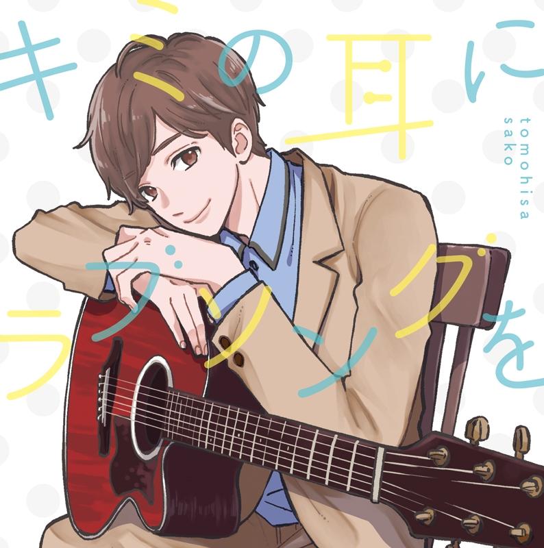 【アルバム】佐香智久/キミの耳にラブソングを 通常盤