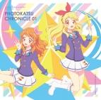 【アルバム】ゲーム アイカツ!フォトonステージ!! ベストアルバム PHOTOKATSUCHRONICLE 01