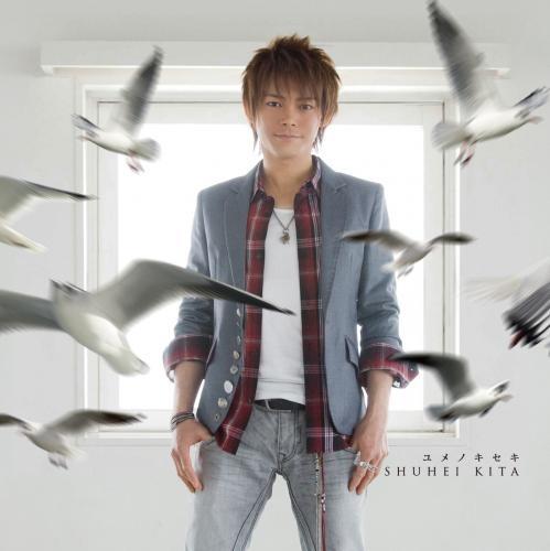【アルバム】喜多修平/ユメノキセキ