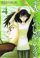 900【コミック】天にひびき(4)