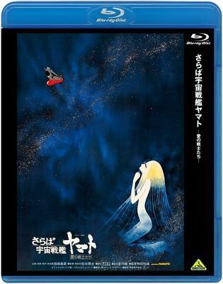 【Blu-ray】映画 さらば宇宙戦艦ヤマト 愛の戦士たち