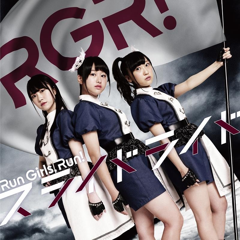 【主題歌】TV デスマーチからはじまる異世界狂想曲 OP「スライドライド」/Run Girls,Run! DVD付