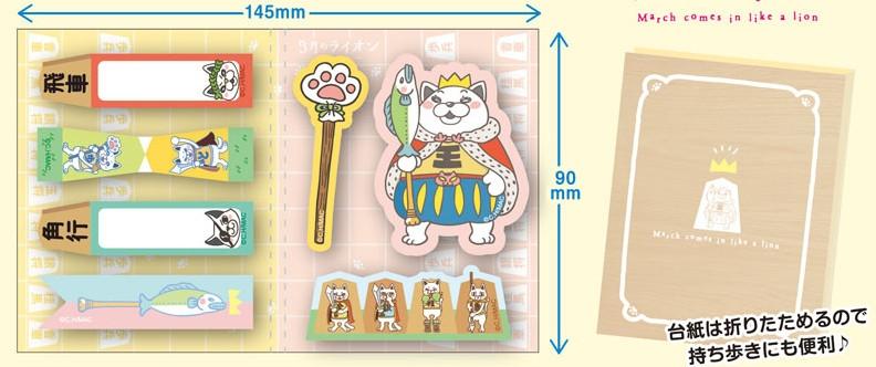 3月のライオン ふせんセット/A:ニャー将棋