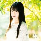 【マキシシングル】小倉唯/白く咲く花 通常盤
