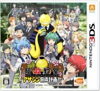 アニメイトオンラインショップ900【3DS】暗殺教室 アサシン育成計画!