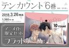 【コミック】テンカウント(6) アニメイト限定セット【フラットケース付き】