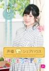 【DVD】声優シェアハウス 津田美波の津田家-TSUDAYA- Vol.3