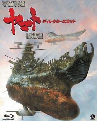 【Blu-ray】映画 宇宙戦艦ヤマト 復活篇 ディレクターズカット