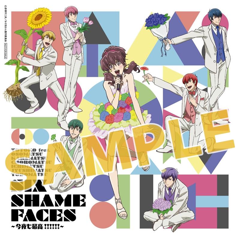 おそ松】2期ED『SIX SHAME FACES...