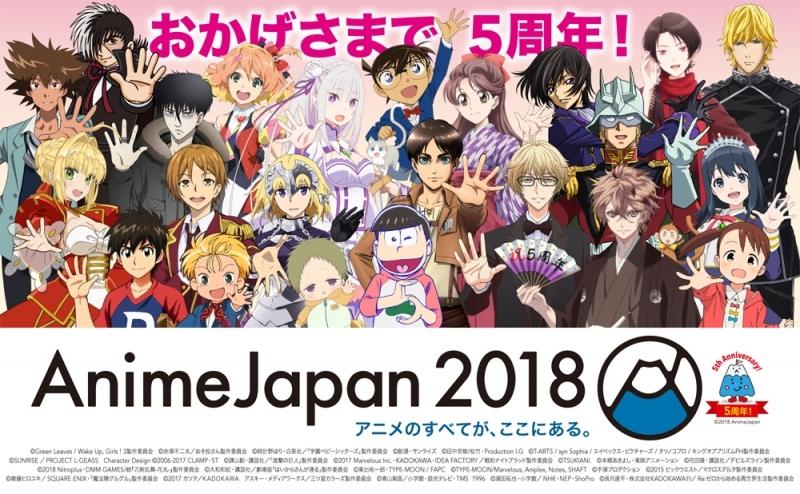 【チケット】【AJ18】AnimeJapan(アニメジャパン)2018/事前販売入場券(ステージ応募権無し)