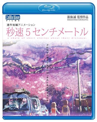 【Blu-ray】劇場版 秒速5センチメートル