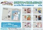 【グッズ-クリアファイル】劇場版 黒子のバスケ LAST GAME クリアファイルコレクション