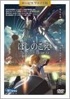 【DVD】『ほしのこえ』DVD サービスプライス版