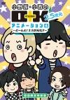 【DVD】小野坂・小西のO+K 2.5次元 アニメーション 第4巻 初回限定特別版