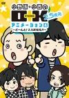 【DVD】小野坂・小西のO+K 2.5次元 アニメーション 第4巻 通常版