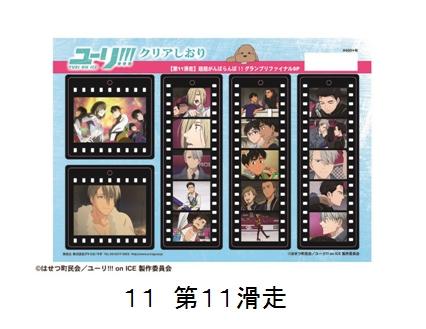 ユーリ!!! on ICE クリアしおり 第2弾 11/第11滑走