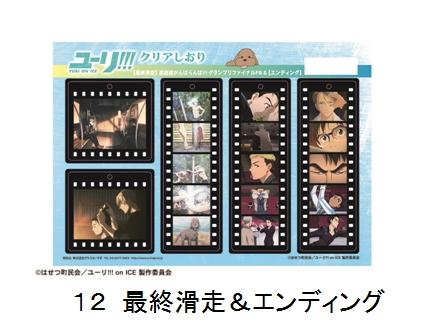 ユーリ!!! on ICE クリアしおり 第2弾 12/最終滑走&ED