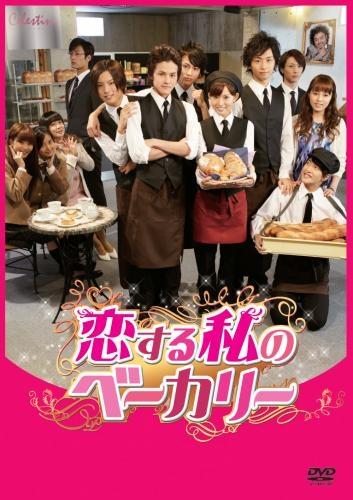 900【DVD】舞台 恋する私のベーカリー