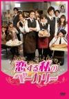 【DVD】舞台 恋する私のベーカリー