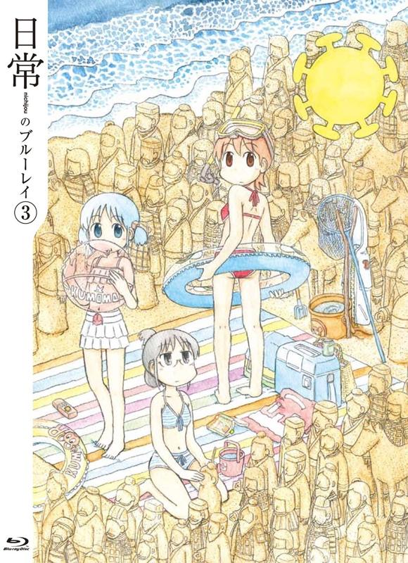 900【Blu-ray】TV 日常のブルーレイ 第3巻 特装版